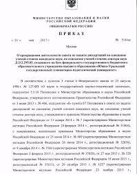 В Челябинске в педуниверситете прекращает работу совет по защите  Обсудить на сайте Канал в telegram