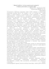 Курсовая работа Адаптация детей к ДОУ МБДОУ №243