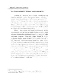 Экспорт нефти и газа в России курсовая по экономике скачать  Это только предварительный просмотр