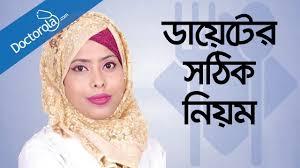Diet Chart For Bangladeshi Girl Pin On Health Tips Bangla Videos
