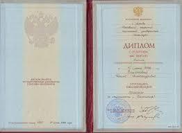 Ирина Золотова Казань Йошкар Ола консультант отзывы  Диплом