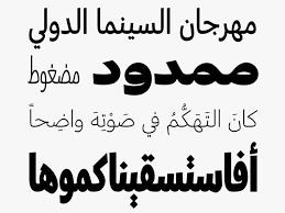 アラビア文字フォントをデザインするのはかくも難しいwiredjp