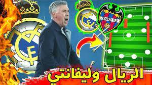 مباراة ريال مدريد و ليفانتي الدوري الاسباني - YouTube