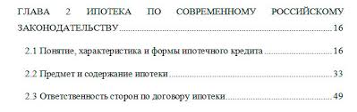 Как оформить заголовки Оформление дипломных работ su Допускается наличие в главе