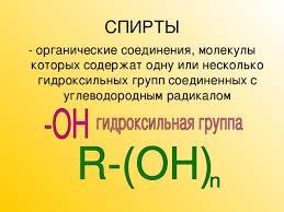 Кислородсодержащие органические соединения Спирты химия  СПИРТЫ органические соединения молекулы которых содержат одну или несколько гидроксильных групп соединенных с углеводородным