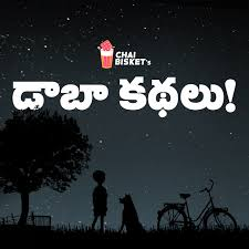 డాబా కథలు! Chai Bisket Original Telugu Podcast
