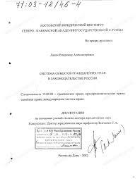 Диссертация на тему Система объектов гражданских прав в  Диссертация и автореферат на тему Система объектов гражданских прав в законодательстве России dissercat