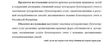 Аспирантура рф объект Бухгалтерский учет статистика предмет  предмет Бухгалтерский учет статистика