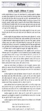 "sample essay on n culture for students  essay on the "" n culture"" in hindi"