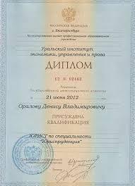 Сделки с недвижимостью Риэлтор в Екатеринбурге Оралов Денис Диплом об образовании