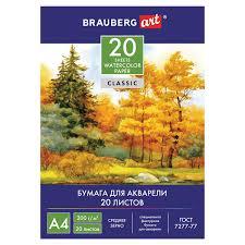 <b>Папка для акварели</b> А4, 20 л., 200 г/м2, 210х297 мм – купить по ...