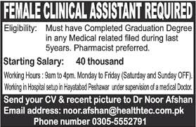Clinical Assistant Jobs Female Clinical Assistant Jobs In Peshawar 03 Dec 2017