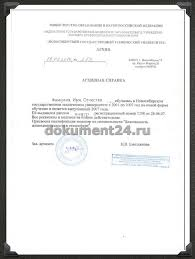Справка о выдаче диплома из ВУЗа образец