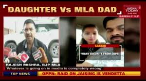 Video Of Mlas Daughter Claiming Threat From Dad Rajesh Mishra