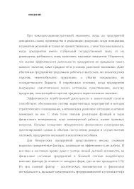 Пути повышения рентабельности производства Борисовского завода  Это только предварительный просмотр
