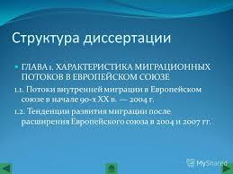 Презентация на тему Презентация магистерской диссертации Дунца  8 Структура диссертации ГЛАВА 1