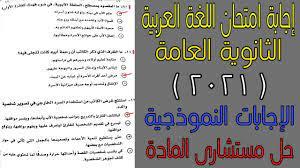 إجابة امتحان اللغة العربية للثانوية العامة 2021 - حل مستشارى المادة ⚡ -  YouTube