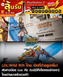 Online Station - League of Legends: Wild Rift ไทย...