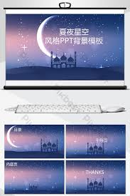 Summer Night Sky Style Ppt Background Template Powerpoint