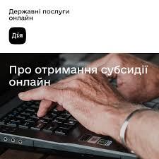 Дія - Оформляйте субсидію онлайн — економте час та...   Facebook