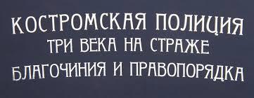 Управление МВД России по Костромской области banner kniga jpg