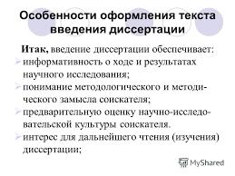 Презентация на тему Профессор Института развития дополнительного  91 Особенности оформления текста введения диссертации