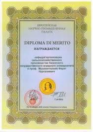 Организация сельскохозяйственного производства diploma di metrio