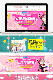 Baby Banners Template Taobao Feline Mother And Child Poster Banner Template Free Download