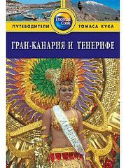 Гран-Канария и Тенерифе: Путеводитель. - 2-е изд., перераб. и ...