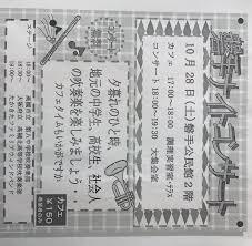 大阪府立高槻北高等学校