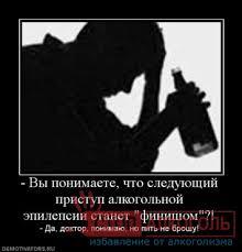 Проблемы алкоголизма в россии реферат Избавление от алкоголизма Проблемы алкоголизма в россии реферат фото 17