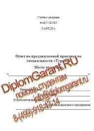 Отчеты по преддипломной практике по туризму на заказ Отчет по преддипломной практике по специальности Туризм