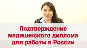 Подтверждение медицинского диплома в России  Подтверждение медицинского диплома в России