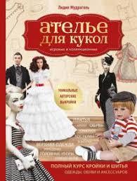 """Книга: """"<b>Ателье для</b> кукол. Полный курс кройки и шитья одежды ..."""