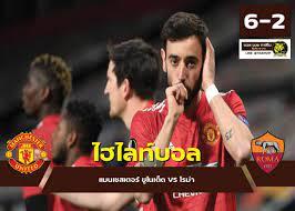 ไฮไลท์บอล : แมนเชสเตอร์ ยูไนเต็ด vs โรม่า [29 เม.ย. 2564] - 9Tiger.VIP