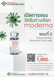การจองวัคซีนทางเลือก Moderna รอบที่ 2 (ม.ค.-มี.ค 65) | Eventpop  อีเว้นท์ป็อป