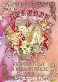 Свадебный диплом Договор Свекрови и Невестки с ламинацией  Свадебный диплом Договор Свекрови и Невестки ламинация 5 0