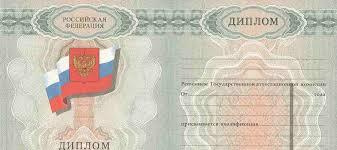 Купить диплом в Иркутске diplom angar ru Купить диплом в Иркутске