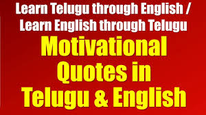 0116 Al Motivational Quotes In Telugu English Learn Telugu English