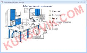 АИС Мебельный магазин Курсовая работа на ms access Аксес  АИС quot Мебельный магазин quot