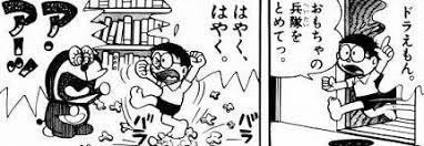 乙女の愛の串団子 ドラえもん 第4巻 3話おもちゃの兵隊