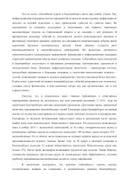 Событийный туризм в Екатеринбурге 6 Тем не менее событийный туризм