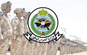 وزارة الحرس الوطني تفتح باب التقديم على وظائف للرجال والنساء
