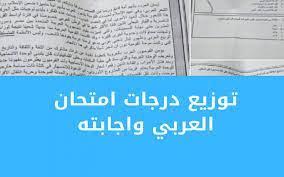 تحميل حلول اللغة العربية البابل شيت || نموذج إجابة امتحان اللغة العربية  الثانوية العامة 2021 وتوزيع الدرجات