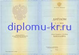 Купить диплом бакалавра в Красноярске диплом с доставкой Купить диплом бакалавра в Красноярске