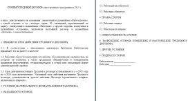 Договор гражданско правового характера с бухгалтером образец   дипломная работа по сварке образец