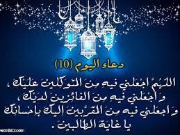 دعاء اليوم العاشر من شهر رمضان 2018-1439