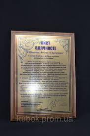 Наградные дипломы на металле цена грн купить в Кривом Роге  Наградные дипломы на металле наградная атрибутика в Кривом Роге