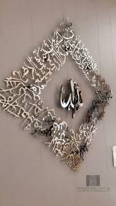 ayatul kursi diamond wall art steel regular on islamic calligraphy wall art uk with handcrafted 3d islamic wall art islamic calligraphy islamic art