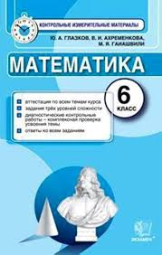Математика класс контрольные измерительные материалы Глазков  Купить Глазков Ю А Математика 6 класс контрольные измерительные материалы